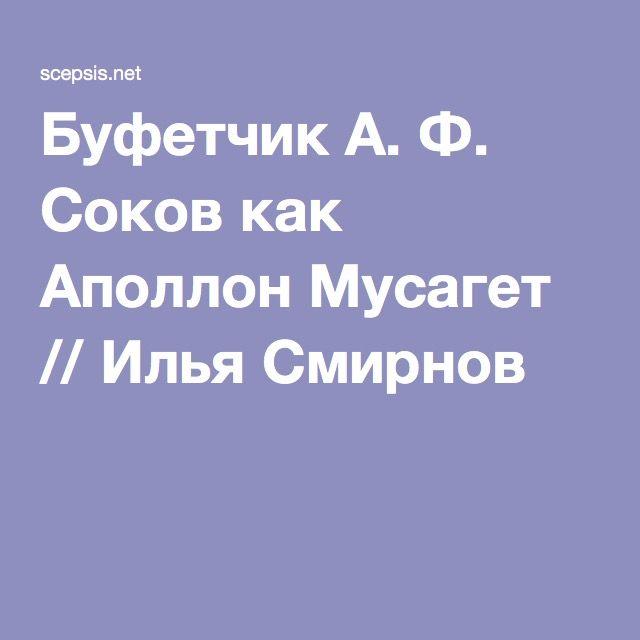 Буфетчик А. Ф. Соков как Аполлон Мусагет // Илья Смирнов