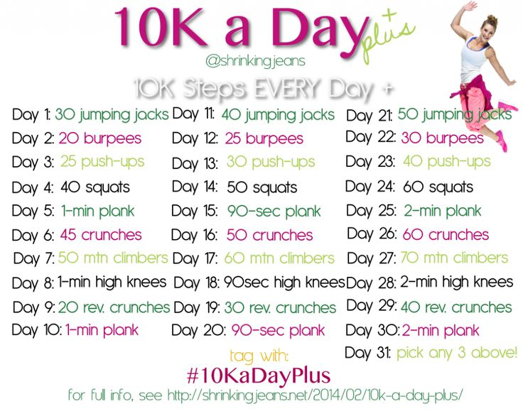 10K a Day Plus! 10,000 steps a day, plus daily exercises to tone and tighten! A free monthly workout calendar by @shrinkingjeans #fitness #calendar #steps