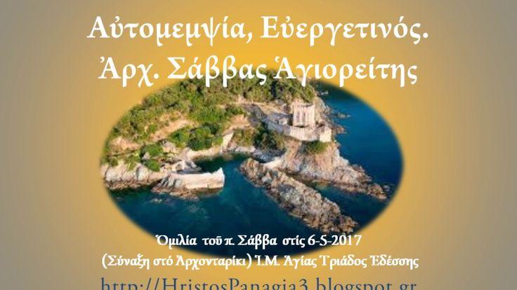 Αὐτομεμψία, Εὐεργετινός. Ἀρχ. Σάββας Ἁγιορείτης  6-5-2017