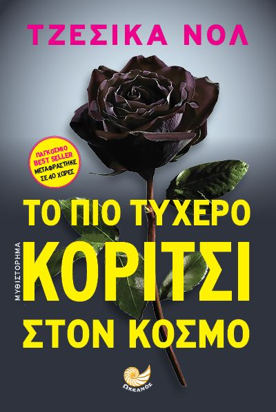 "Book cover for the greek edition of ""Luckiest Girl Alive"", Jessica Knoll, Oceanos Publications, 2016. Design: Elena Mattheu."