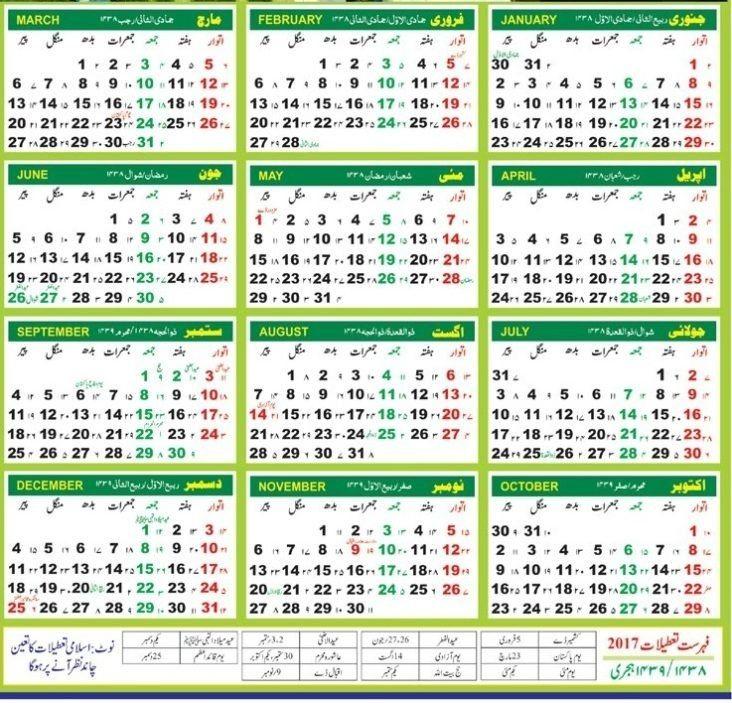 Hijri Calendar 1439 Image Islamic Calendar Calendar 2020 Hijri Calendar