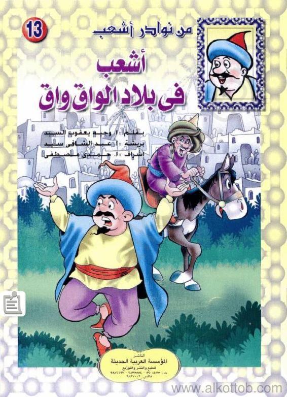 اشعب في بلاد الواق الواق Free Download Borrow And Streaming Internet Archive In 2021 Pdf Books Reading Arabic Books Books To Read