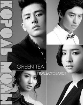 Король моды / Fashion King (4 из 5) начало хорошее, середина затянута, конец трагичный
