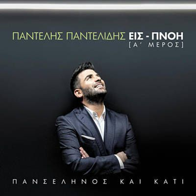 Found Na Sou Po by Padelis Padelidis with Shazam, have a listen: http://www.shazam.com/discover/track/162055158