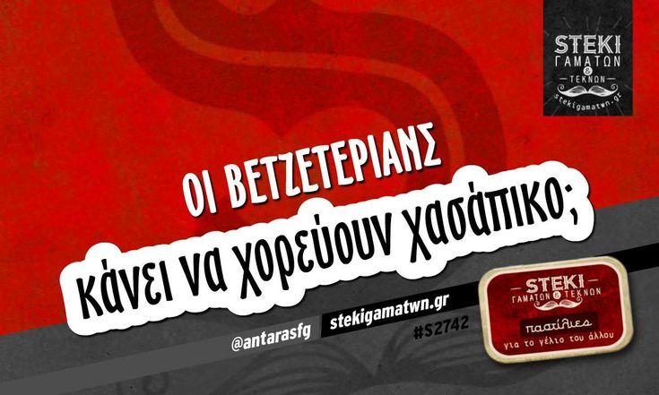Οι βετζετέριανς  @antarasfg - http://stekigamatwn.gr/s2742/