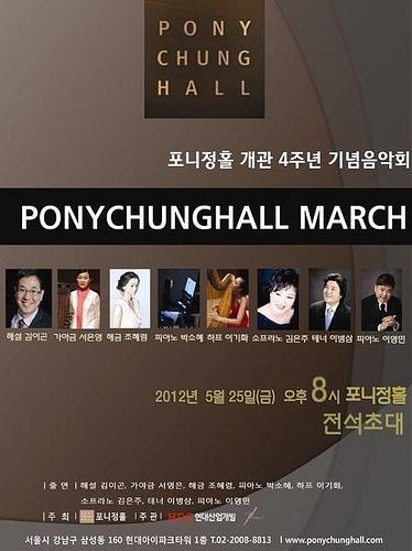 포니정홀 개관 4주년 기념음악회 『Ponychunghall March』  https://www.facebook.com/events/367260456664887/ http://cafe.daum.net/culturepia/RhHW/60