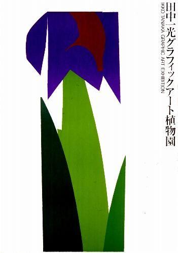 Ikko Tanaka 1990