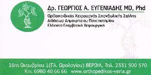 ΟΔΗΓΟΣ ΑΓΟΡΑΣ - ΥΓΕΙΑ - FITNESS - Ιατροί - Ιατροδιαγνωστικά Κέντρα - Ορθοπαιδικοί - ΕΥΓΕΝΙΑΔΗΣ Α. ΓΕΩΡΓΙΟΣ MD, Phd, Ορθοπαιδικός Χειρουργός