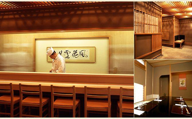 Roan Kikunoi (Kiyamachi) « Ryotei Kikunoi - Kyoto Kaiseki Cuisine -