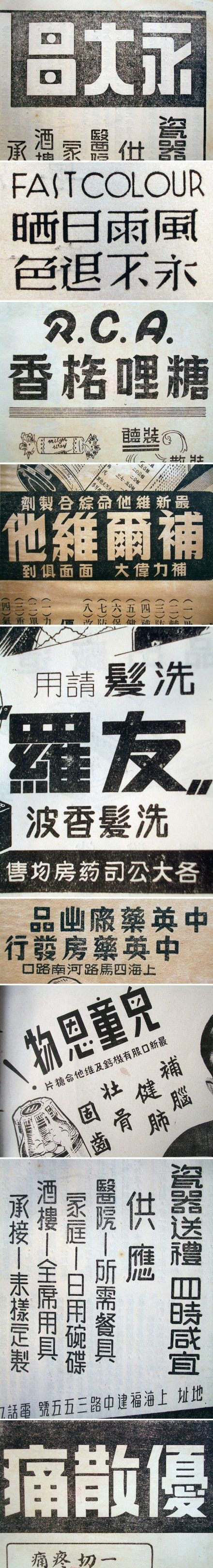 old chinese typography