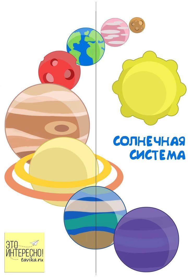 """Лэпбук про космос """"Солнечная система"""". Шаблоны для распечатки."""