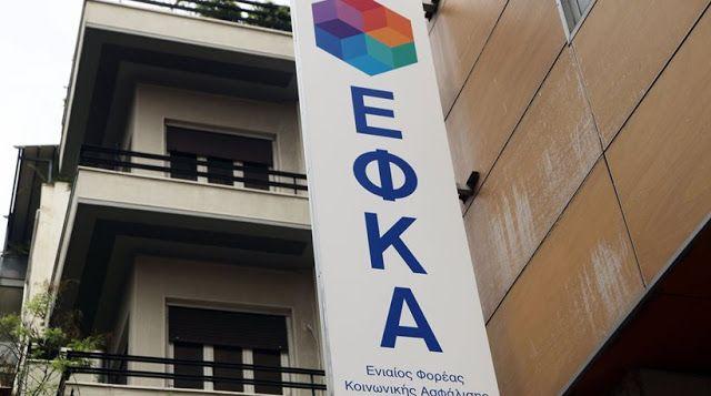 Πιερία: ΕΦΚΑ: Παράταση έως τις 12 Μαΐου για τις εισφορές Μ...