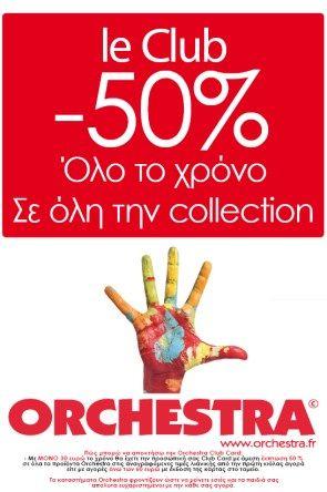Παιδικά ρούχα Orchestra: Με την κάρτα Orchestra έχετε άμεση έκπτωση 50% σε όλα τα προϊόντα όλο το χρόνο!