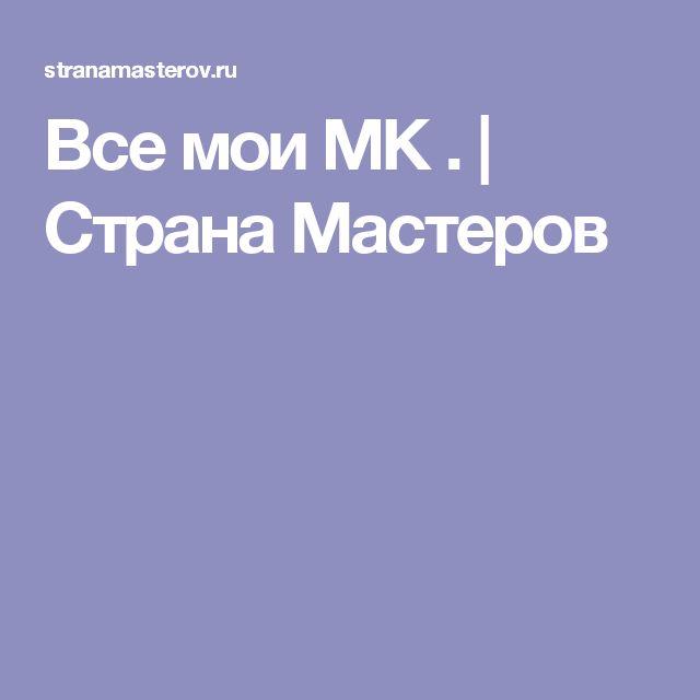 Все мои МК . | Страна Мастеров