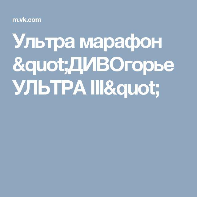 "Ультра марафон ""ДИВОгорье УЛЬТРА III"""