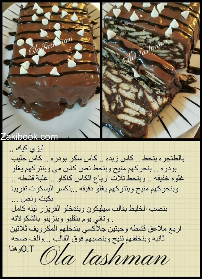 ليزي كيك من مكونات بسيطة والطعم لذيذ زاكي Cold Cake Desserts Food
