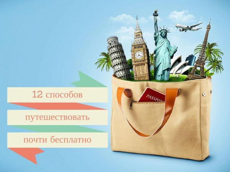 12 способов, как путешествовать почти бесплатно
