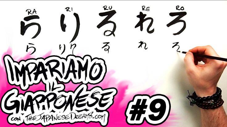 Impariamo il Giapponese #9 - Hiragana - RA RI RU RE RO - Lezioni di Scrittura - http://www.thejapanesedreams.com/impariamo-il-giapponese-9-hiragana-ra-ri-ru-re-ro-lezioni-di-scrittura/