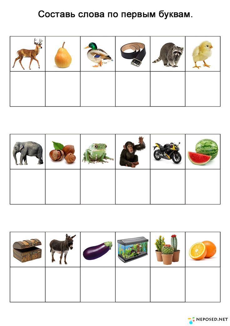 Игры для обучения чтению -Составь слова по первым буквам