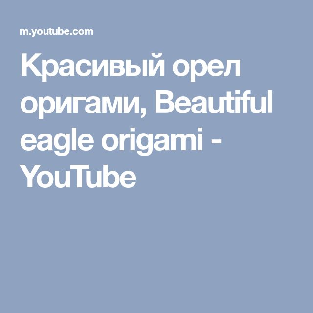 Красивый орел оригами, Beautiful eagle origami - YouTube