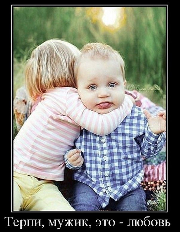Что такое свадьба?     «Свадьба — это когда ты заходишь за девочкой, чтобы с ней погулять, и больше не возвращаешь её родителям». Ярик, 6 лет   «Когда люди любят друг друга, они всё время целуются. …