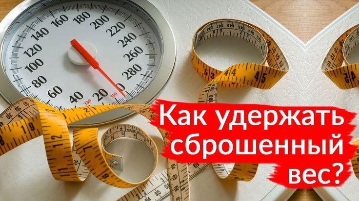 Как удержать сброшенный вес? Как закрепить вес после похудения?