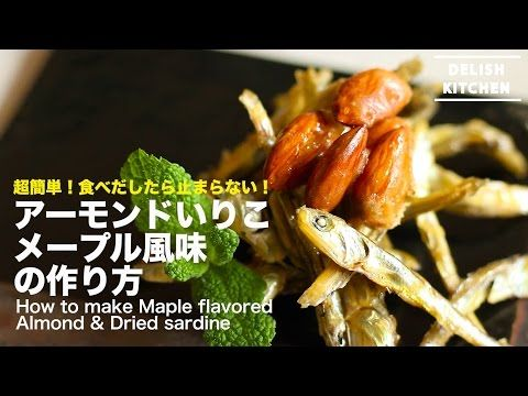 MAPLE FLAVORED ALMOND & DRIED SARDINE, 超簡単!やみつき!アーモンドいりこ・メープル風味の作り方 (dried sardine)