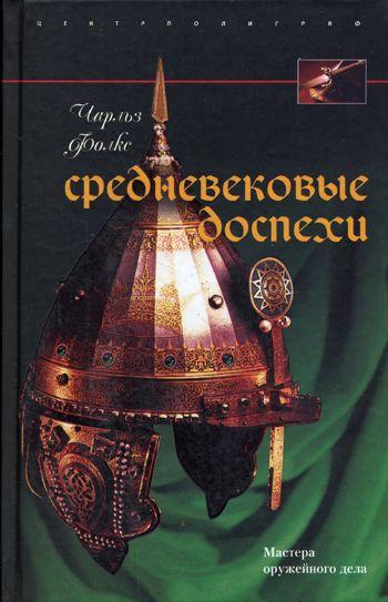 Средневековые доспехи. Мастера оружейного дела #книги, #книгавдорогу, #литература, #журнал, #чтение, #детскиекниги, #любовныйроман