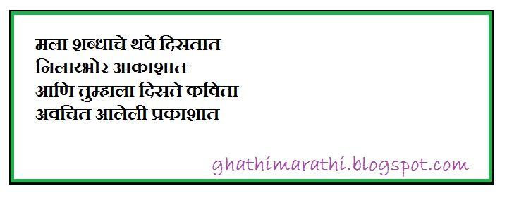 marathi+kavita+punha+me+maza2.png 719×281 pixels