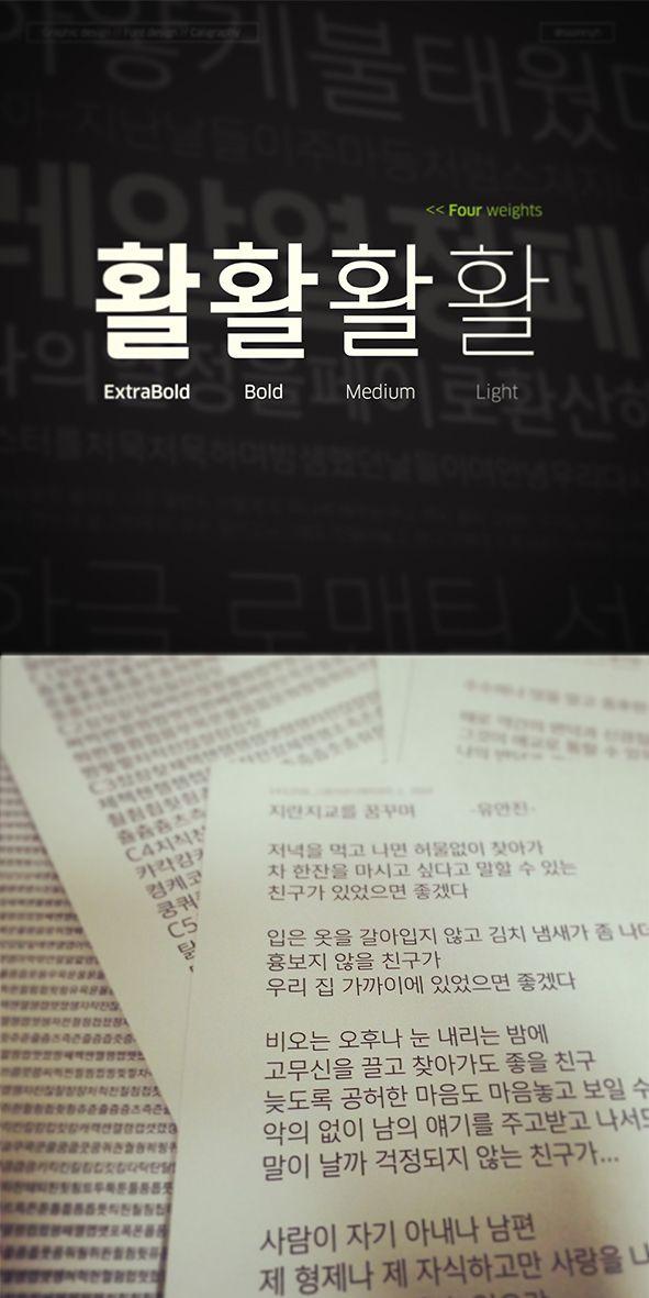 #한글 #폰트 #디자인 #레터링 #타이포 #타이포그라피 #서체 #글꼴 #korean #typography #font #design #lettering #corporate #typeface #graphicdesign #alphabet  본문용 4종 #전용서체 -