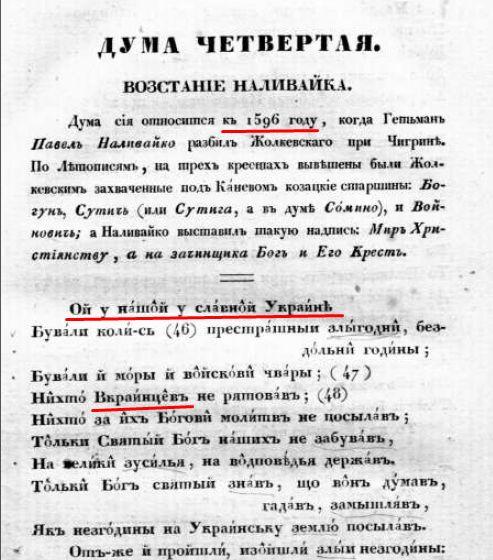Козаки называли себя украинцами, 1596г. Часть 1. - Історія України