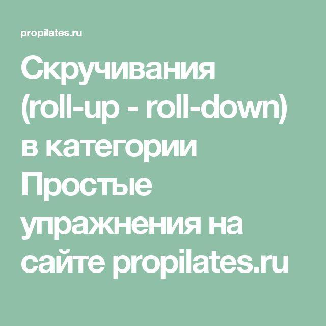 Скручивания (roll-up - roll-down) в категории Простые упражнения на сайте propilates.ru