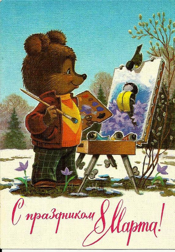 Bear painter - Vintage Russian Postcard