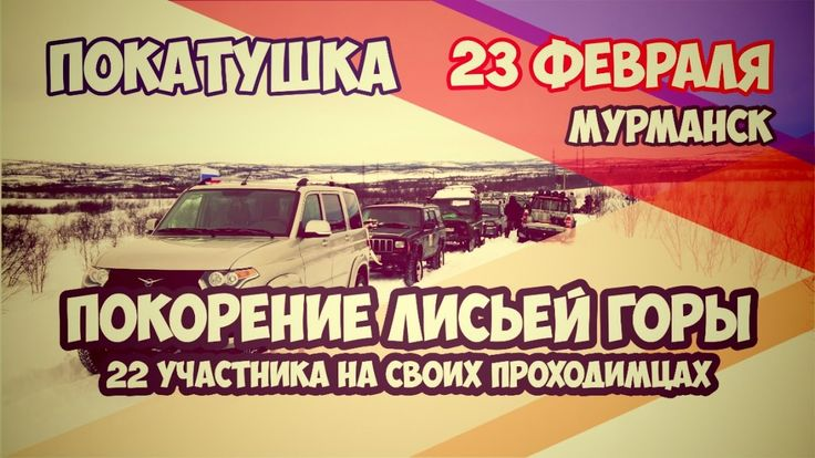 Покатушка | 23 февраля | Покорение лисьей горы | Мурманск