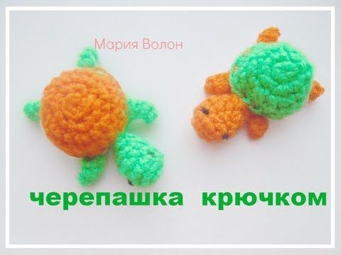 Как связать брелок черепашку крючком? Игрушка амигуруми черепаха. Turtle crochet. - YouTube