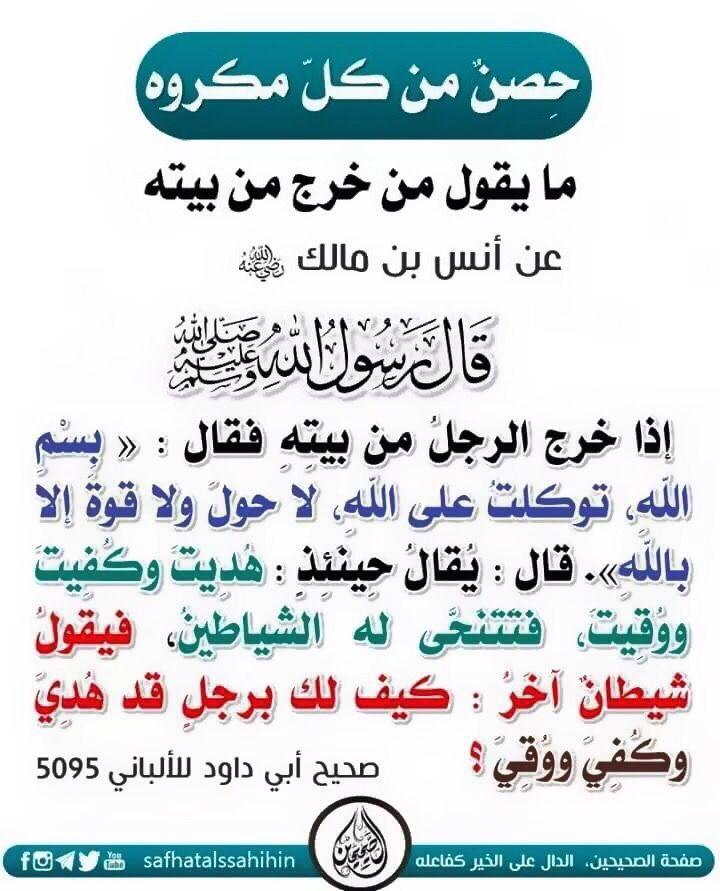 Pin By نشر الخير On أحاديث سيدنا محمد صلى الله عليه وسلم Islamic Quotes Ahadith Quotes