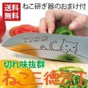 #Cats  #Cat  #Kittens  #Kitten  #Kitty  #Pets  #Pet  #Meow  #Moe  #CuteCats  #CuteCat #CuteKittens #CuteKitten #MeowMoe      【おすすめ猫グッズ】『メルペール三徳包丁』  猫の可愛いデザインの三徳包丁。かわいい化粧箱に入っていて、プレゼントにも最適です!    #CuteCats...   http://www.meowmoe.com/50284/