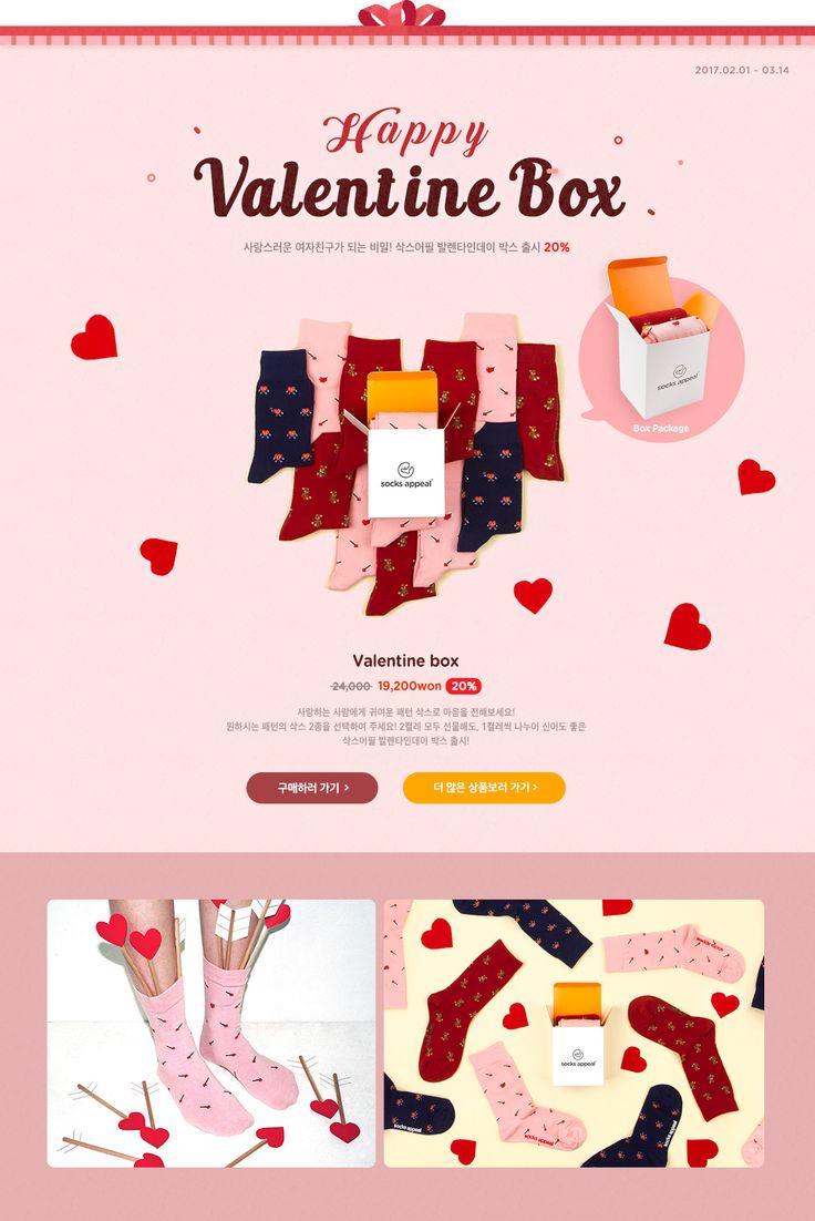 텐바이텐 10X10 : Happy Valentine Box