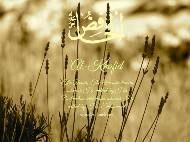 Al-Khafid (الخافض)