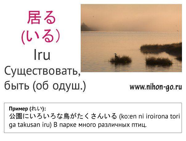 Японский язык. Я люблю Японию и японский язык.