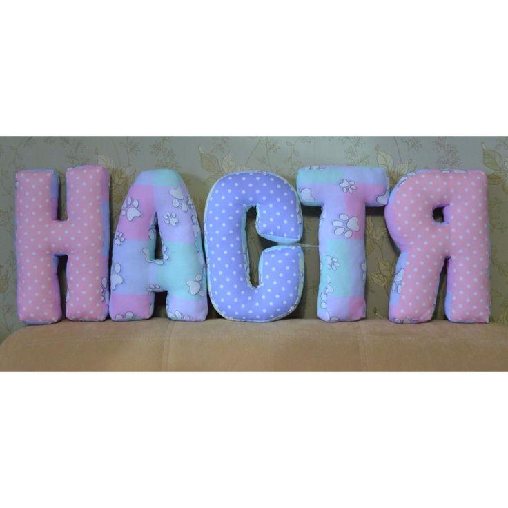 Купить Имя из обьемных мягких букв - имя, имя на заказ, имя из подушек, имя малыша