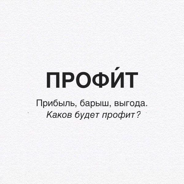 Профит