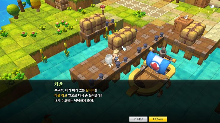 MapleStory 2: Interactions with Townspeople 2