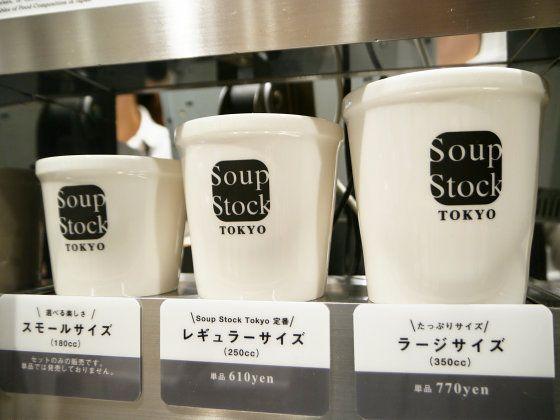 「ゴッホの玉葱のスープ」をスープストックトーキョーの魔法瓶に入れ、20円引きしてもらってきました - GIGAZINE