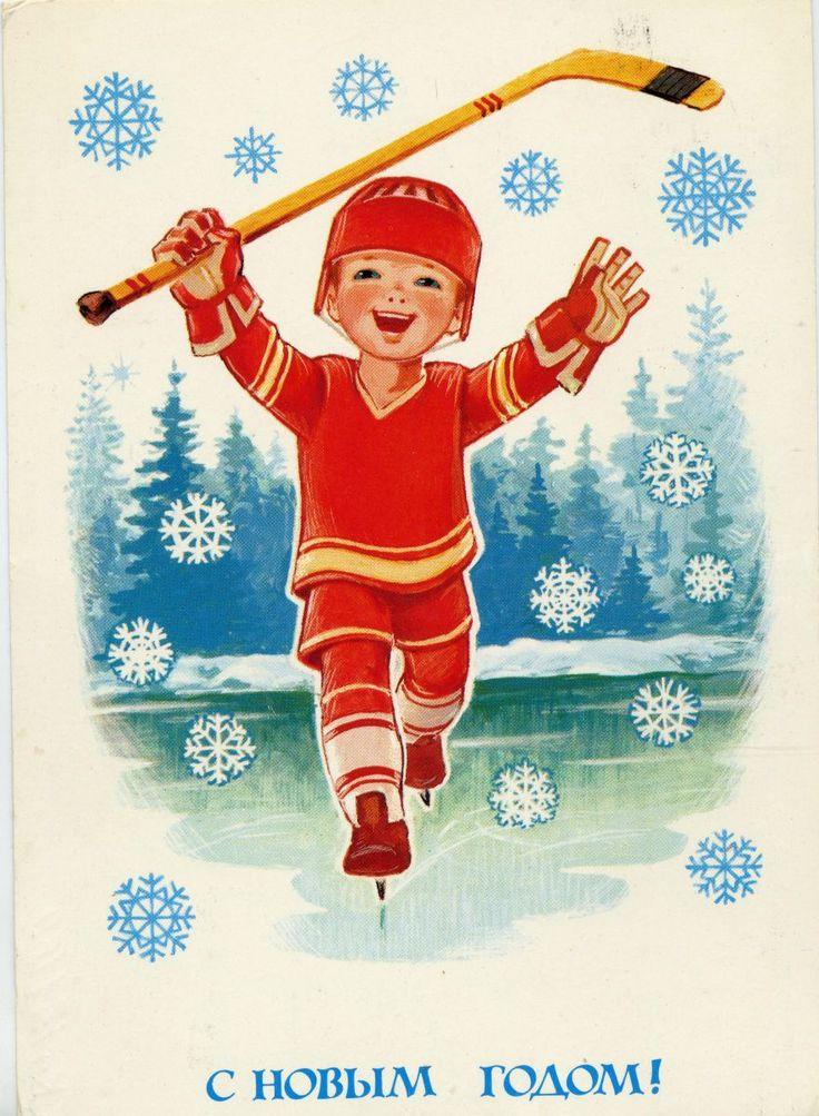 """Happy New Year!"" – Russian vintage postcard, 1983, artist Vladimir Zarubin. #illustrations"
