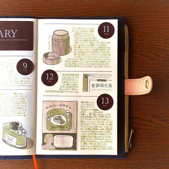 2/11~13の絵日記。 今日はバレンタインなんですか…そうですか……。 #絵日記 #絵日記倶楽部 #mdノート #mdnotebook #midori #ほぼ日もどき #手帳ゆる友 #万年筆イラスト部 #クリーンカラー