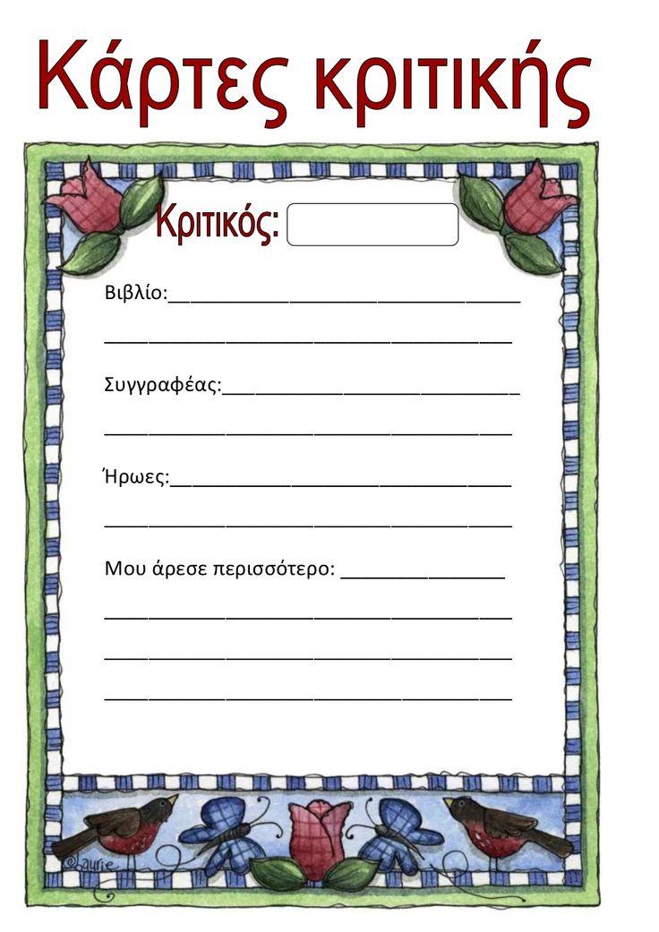 κάρτες κριτικής by Ioanna Chats via slideshare