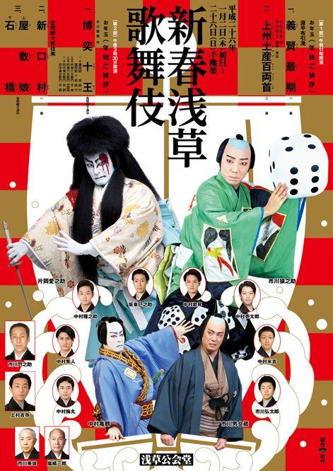 新春 浅草 歌舞伎 新しい一年。新しい浅草。