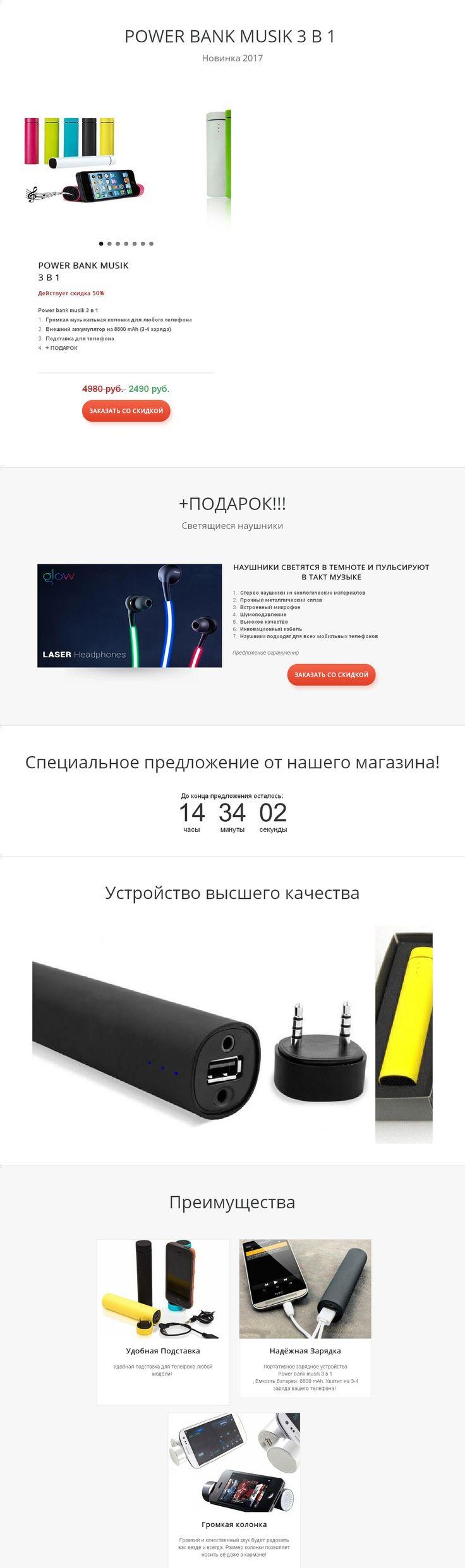 PowerBank Musik 3 в 1 и светящиеся наушники в Лугах