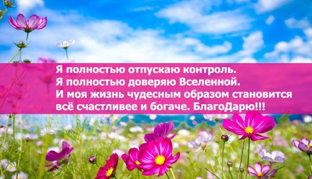 Аффирмации ~ Эзотерика и самопознание